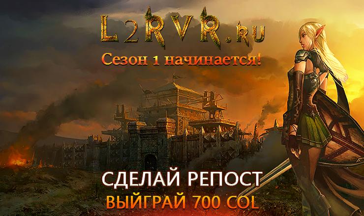 Розыгрыш L2RvR.jpg
